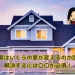 マイホームを建てたい!あなたはいくらの家を建てられるのか知ってますか?