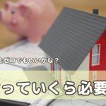 夢のマイホーム!頭金はいくら必要?我が家の頭金の金額と貯めた方法を大公開!