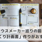 マイホームへの第一歩!「家づくり計画書」を無料で作ってもらおう!