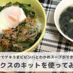 オイシックスのキットは15分でビビンバと韓国スープが完成する超便利なキット!