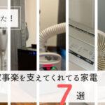 【楽天スーパーセール買ってよかった】家事を助けてくれる家具家電7選